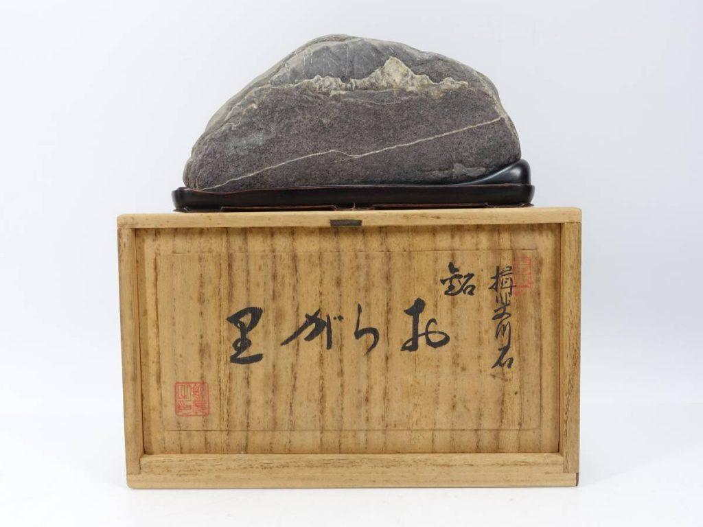 【水石】揖斐川石「銘:おらが里」を買取り致しました。