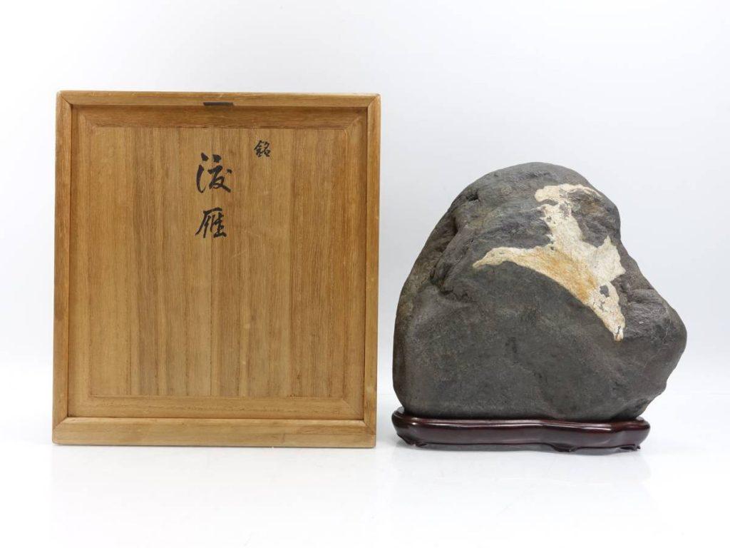 【水石】 揖斐川石 「銘:渡雁」を買取り致しました。