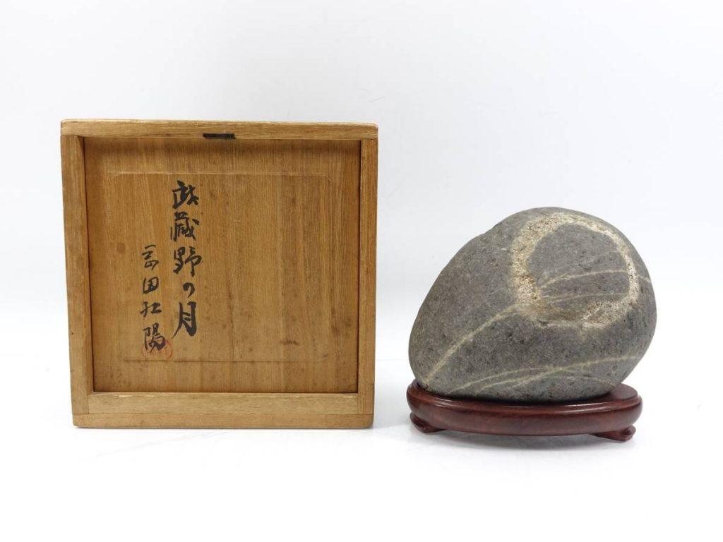 【水石】 武蔵野の月を買取り致しました。
