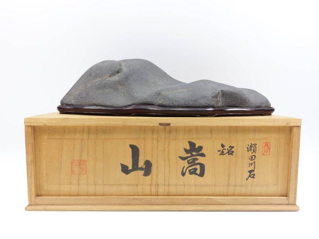 【水石】 瀬田川石 「銘:嵩山」を買取り致しました。